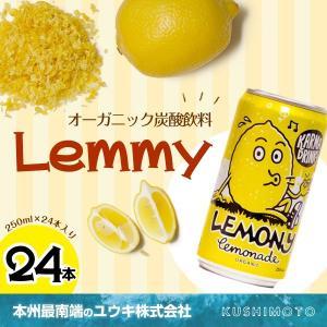 【Lemony(レモニー)】250ml×24本入り|youkico