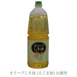 オリーブしそ油(えごま油)お徳用...