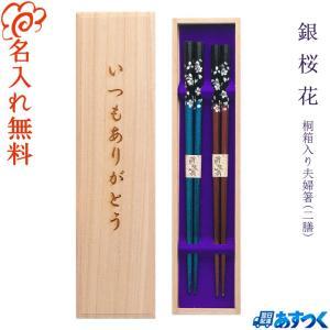 【あすつく対応】 カラーは緑・紫・赤・金・青の5種類。 その名の通り、キラキラ光る銀の桜の花がデザイ...