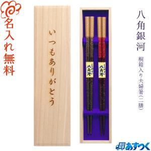持ちやすい八角形の色鮮やかなお箸です。 つかみやすい形と軽さで、扱いやすさも抜群です。 「八」角のお...