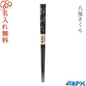 金銀の桜がちりばめられた上品なお箸。 つかみやすい形と軽さで、扱いやすさも抜群です。 「八」角のお箸...