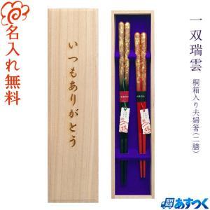 【あすつく対応】 蒔絵(まきえ)の技法で金箔が施された、美しく品のあるお箸です。 お祝いごとや、お世...