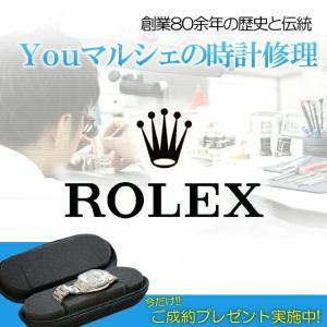 オーバーホール 一年保証 腕時計修理 ROLEX ロレックス 分解掃除 部品交換は別途お見積 お見積...