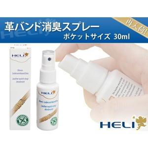 HELI ポケットサイズ 革バンド消臭スプレー 30ml BI141265【消臭/革/ベルト/掃除/...