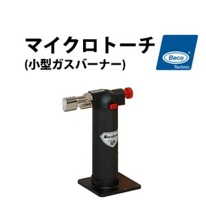 BECO【ベコ】 マイクロトーチ(小型ガスバーナー) BI301 500-5【アクセサリー/電線/機...