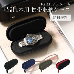 腕時計 携帯収納ケース 1本用 出張 旅行にも便利 BI324197