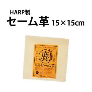 【WATCHNAVI 掲載!】 ハープ【HARP】社製 セーム革 15×15cm ☆419【ケア用品...