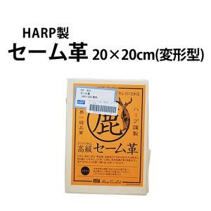 【WATCHNAVI 掲載!】 ハープ【HARP】社製セーム革 20×20cm(変形型) ☆419【...
