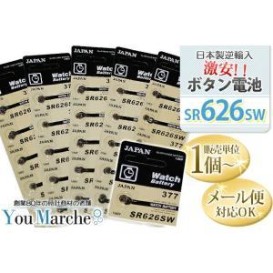 激安ボタン電池 SR626SW 日本製逆輸ボタン電池 販売単位:1個 【腕時計/時計/修理/調整/電...