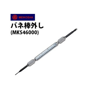 明工舎製 メイコー  バネ棒外し MKS46000  時計工具 腕時計工具 修理 調整 工具