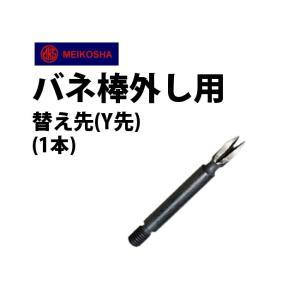 明工舎製 メイコー  バネ棒外し 替え先 Y  MKS46003  時計工具 腕時計工具 修理 調整...