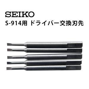 セイコー(SEIKO) S-914用ドライバー交換刃先 S-914-01