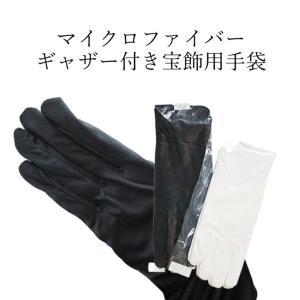 【新商品】 マイクロファイバー宝飾手袋 ギャザー付き 白/黒 2サイズ 【メール便OK】【宝飾手袋/...