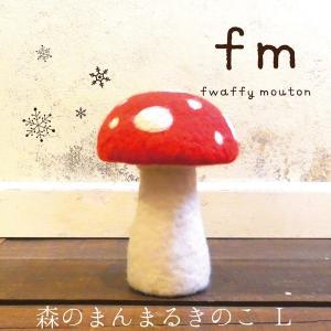 fm(フワッフィームートン) 森のまんまるきのこ (L) [クリスマス オブジェ 飾り インテリア ...