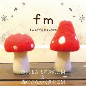 fm(フワッフィームートン) 森のまんまる&さんかくきのこ (M) [クリスマス オブジェ 飾り イ...