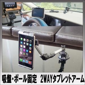 吸盤・ポール固定 2WAYタブレットアーム 車載用 壁 机|youngtop