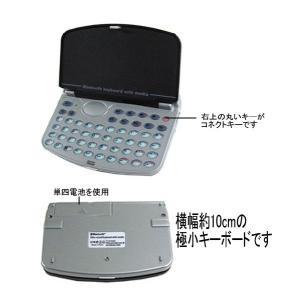 メール便限定送料無料 iphone 対応 Bluetooth(ブルートゥース)53キーキーボード  youngtop
