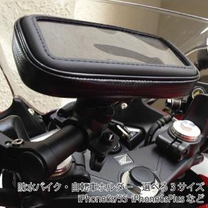 防水バイクホルダー 選べる3サイズ iPhone6/6s/5S GalaxyS iPhone6Plus/6sPlusなど 自転車にも|youngtop
