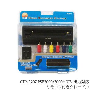 CTP-P207 PSP2000/3000HDTV出力対応リモコン付きクレードル|youngtop