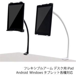 フレキシブルアーム デスク用 iPad Android Windows タブレット各種対応|youngtop