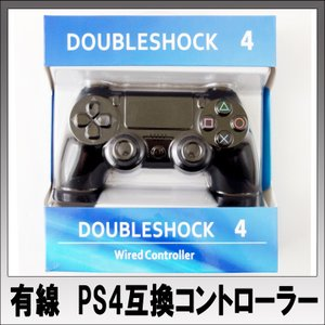 PS4互換 ワイヤードコントローラー DOUBLESHOCK4 |youngtop