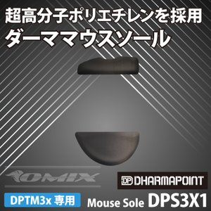 DHARMAPOINT ダーマスマウスソール ブラック DPS3X1|youngtop