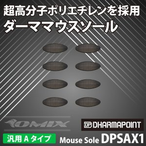 DHARMAPOINT ダーマスマウスソール ブラック DPSAX1|youngtop