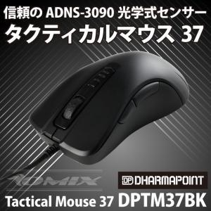 訳あり DHARMAPOINT ダーマタクティカルマウス37 ブラック DPTM37BK 箱潰れ品特価|youngtop