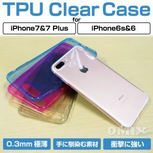iPhone8/7/6s/6用 激薄0.3mmソフトケース ...