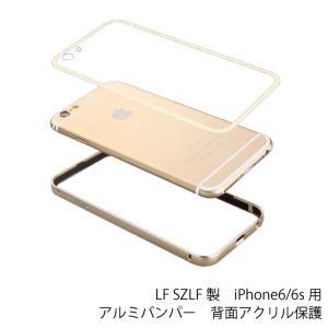 【送料無料】LF SZLF製 iPhone6/6s用 アルミバンパー 背面アクリル保護