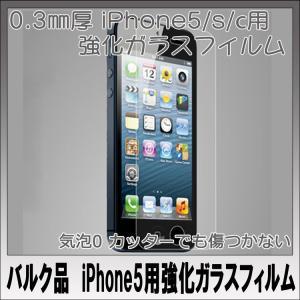 iPhoneSE/5S/5C/5用 強化ガラスフィルム 硬度9H 2.5Dラウンド加工 ノーブランド|youngtop