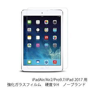 iPadAir/Air2/Pro9.7/iPad 2017用 強化ガラスフィルム 硬度9H ノーブランド|youngtop