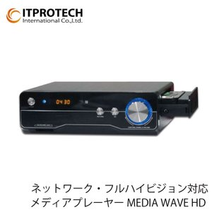 MEDIA WAVE HD ネットワーク・フルハイビジョン対応 メディアプレーヤー|youngtop