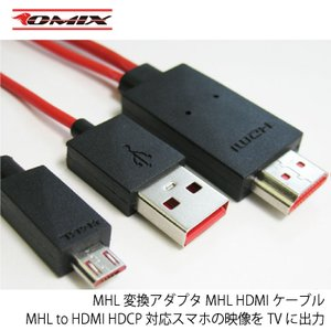 MHL変換アダプタ MHL HDMI ケーブル MHL to HDMI HDCP対応 XperiaZ3/Z2/Nexus/Dtab スマホ.タブレットの映像をTVに出力|youngtop
