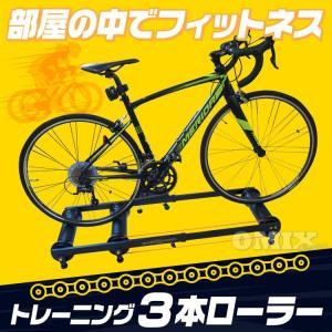 三本ローラー台 サイクルトレーナー 屋内・室内トレーニング 自転車|youngtop