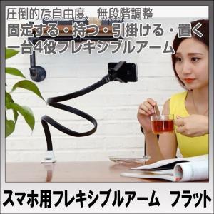 【送料無料】一台4役 フレキシブルアーム iPhone/スマートフォン各社対応(xperia Galaxy iphone6/6plus) youngtop