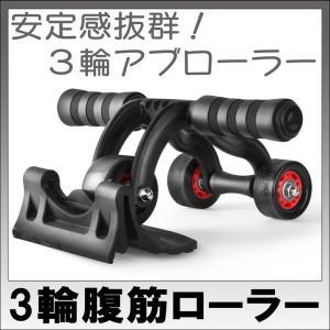 3輪腹筋ローラー アブホイール アブローラー 腹筋トレーニング|youngtop
