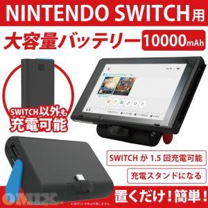 Nintendo Swich スタンド&モバイルバッテリー ニンテンドースイッチ用 10000mAh|youngtop