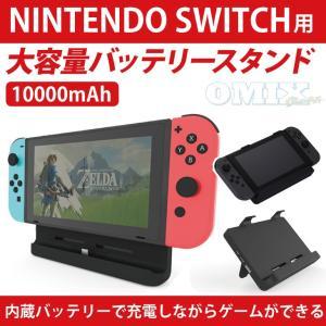 本体装着式 Nintendo Swich スタンド型モバイルバッテリー  ニンテンドースイッチ用 10000mAh|youngtop