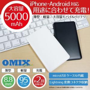 極薄 軽量 カードサイズ 5000mAh モバイルバッテリー MicroUSBケーブル内蔵 Lightning変換コネクタ収納|youngtop