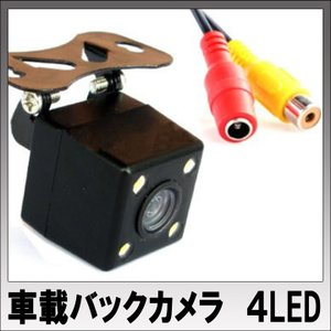 車載用バックカメラ CCD 4LEDタイプ 防水 広角170度|youngtop