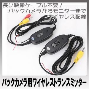 2.4G バックカメラ用 ワイヤレストランスミッター|youngtop