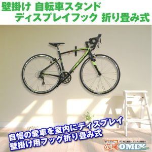 壁掛け 自転車スタンド ディスプレイフック 折り畳み式 ロードバイク用 スローピングフレーム|youngtop