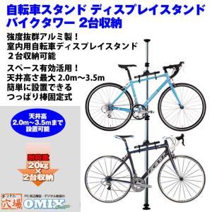 自転車スタンド ディスプレイスタンド バイクタワー 2台収納 ディスプレイポール|youngtop