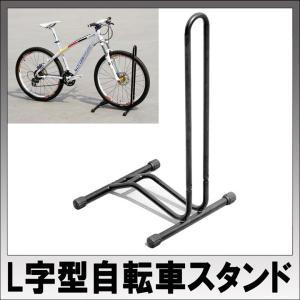 床置用 L字型 自転車スタンド 1台用  駐輪スタンド 屋内 屋外|youngtop