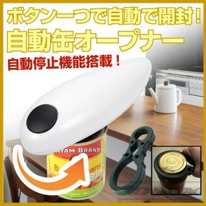 らくらく自動缶切り カンオープナー 万能蓋開け付き|youngtop