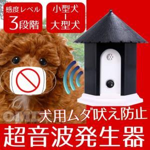 犬用 ムダ吠え防止 超音波発生器 しつけ トレーニング 感知 近隣トラブル 安眠妨害 防止|youngtop