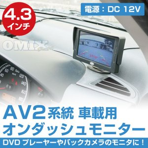 4.3インチ オンダッシュモニター 車載用 AV2系統|youngtop