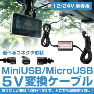 12/24V車対応 5V変換 降圧 Micro/Mini USBケーブル ACC/BAT直結 コネクタ向き3種から選択|youngtop