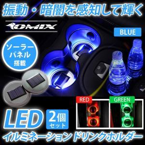 ドリンクホルダー LED イルミネーション ソーラー充電 配線不要 2個セット|youngtop